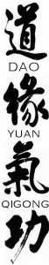 Dao Yuan Qigong: die Bezeichnung für die Gesamtheit der an der Dao Yuan Schule unterrichteten Übungen, deren Zusammenstellung und Qualität, sowie auch von einzelnen Teilen daraus.